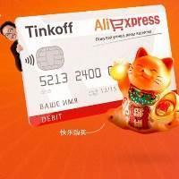 Как получить кредитную карту Тинькофф Алиэкспресс