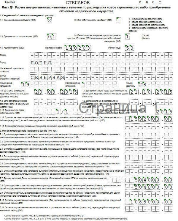 Декларация 3 ндфл на имущественный вычет для работающих пенсионеров астрал электронная отчетность пермь