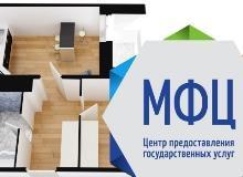 документы для приватизации квартиры мфц - фото 6