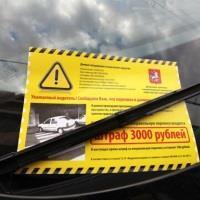 Обжаловать штраф за парковку в Москве