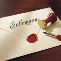 Документы необходимые для составления завещания