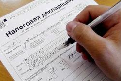 Оформление декларации и уплата налога