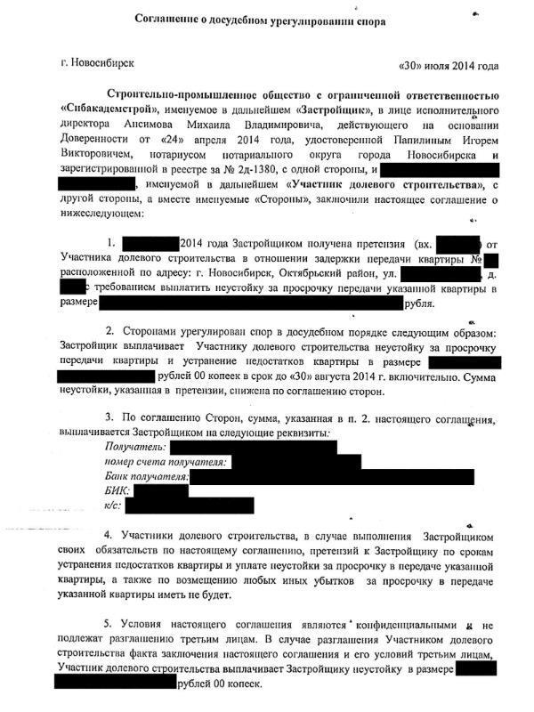 соглашение о досудебном урегулировании спора