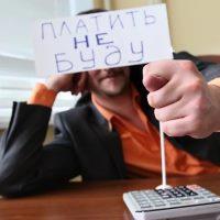 Нет возможности оплатить налог на имущество