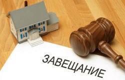Как оформить недвижимость по завещанию
