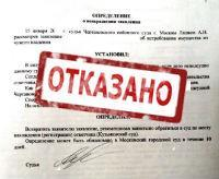 Отказ суда в принятии искового заявления