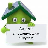 Понятие аренды помещения с последующим выкупом