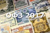 Новые гособлигации России