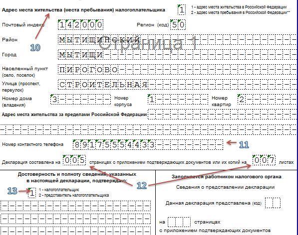 Декларация 3 ндфл в налогоплательщике юл какие документы в ифнс для регистрации ооо в