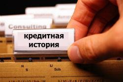 Официальная проверка кредитной истории
