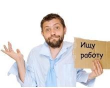 Как получить статус безработного в РФ?