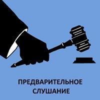 Что такое предварительное слушание в суде по уголовному делу