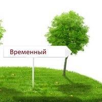 """Земельные участки со статусом """"временный"""""""