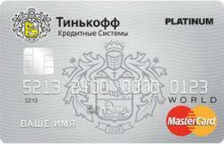Здесь вы можете оформить и заказать кредитную карту Тинькофф Платинум на специальных.