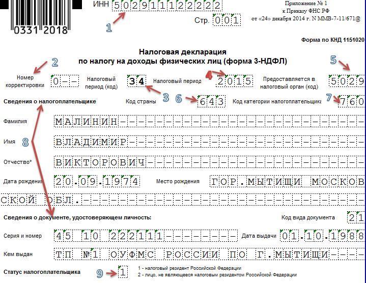 Налоговый вычет форма 3 ндфл трудовой договор Архитектора Власова улица