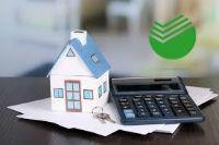 Как снизить процент по ипотеке в Сбербанке ?