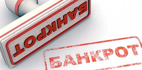 Основные признаки банкротства предприятия