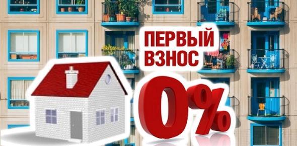 Покупаю квартиру в ипотеку пошаговая инструкция