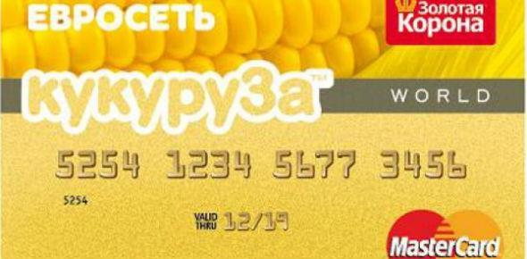 Взять займ на карту кукуруза онлайн