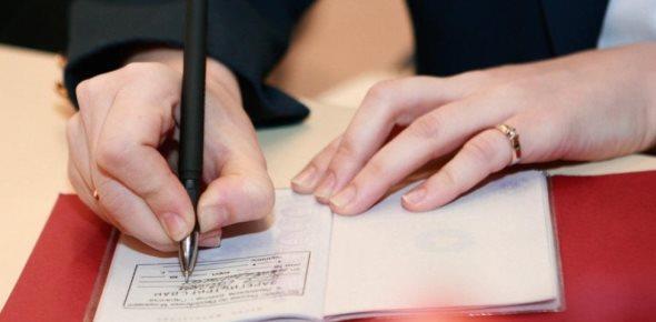Статья двести какая то о регистрации иностранцев