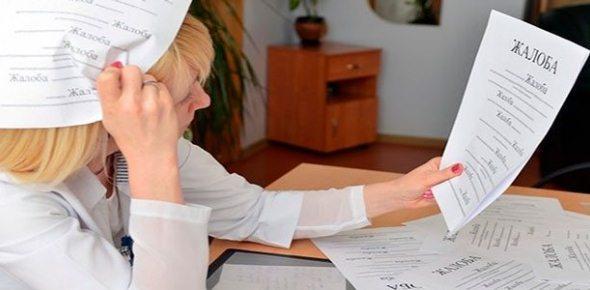 Жалоба в жилищную инспекцию на управляющую компанию: как написать, образец заявления