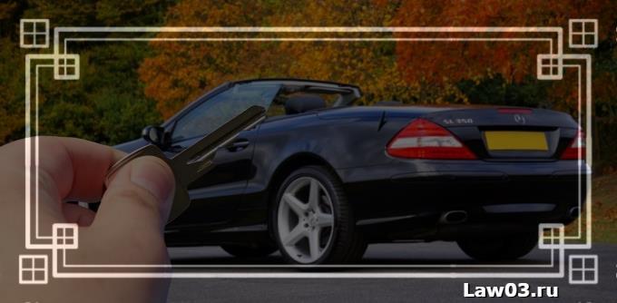 Временный учет автомобиля