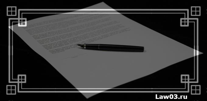 Как написать соглашение о расторжении договора: образец
