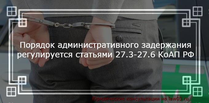 Задержание за административное правонарушение