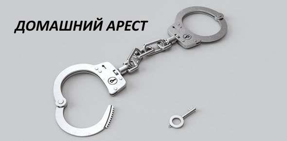 Домашний арест избирается на срок