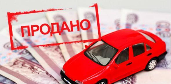Налоговая декларация при продаже автомобиля в 2019 и 2020 году