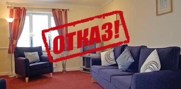 Отказ в приватизации квартиры: что делать и куда обращаться