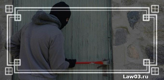 Сколько дают за кражу со взломом