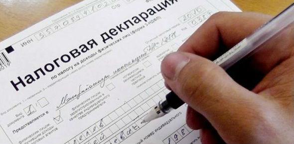 Какие сроки сдачи у налоговой декларации 3-НДФЛ?
