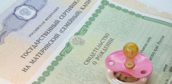 Как активировать материнский капитал на покупку жилья