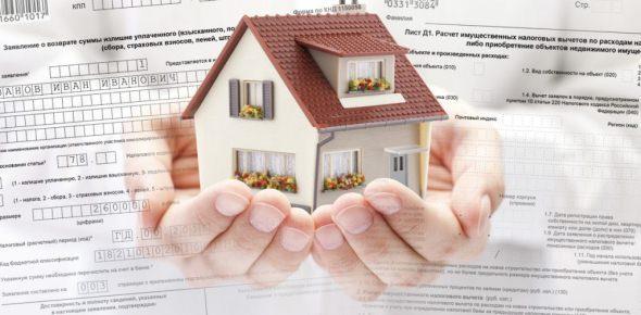 Начисление налога на новую квартиру в ипотеке