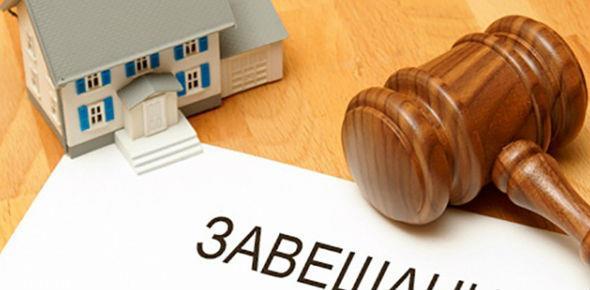 Как оформить недвижимость по завещанию в 2020 году?