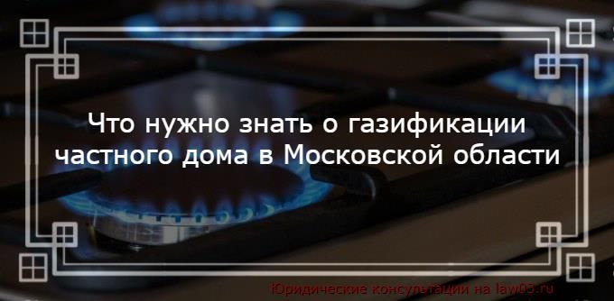 Новый закон о газификации частного дома