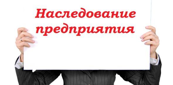 НАСЛЕДОВАНИЕ БИЗНЕСА В РАМКАХ РОССИЙСКОГО ЗАКОНОДАТЕЛЬСТВА