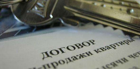 Как составить договор купли продажи квартиры самостоятельно